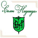 "Агентство свадебных услуг  "" Салон Надежда"""