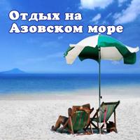 База отдыха на Азовском море - Донюша, Степановка первая