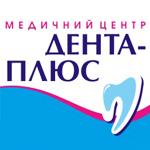 """Медицинский центр """"Дента-плюс"""""""