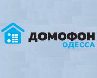 «AST» Домофон Одесса