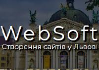 ВэбСофт