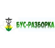 Компания БУС-РАЗБОРКА
