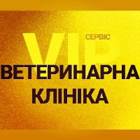 Круглосуточная ветеринарная клиника Vip сервис Кропивницкий