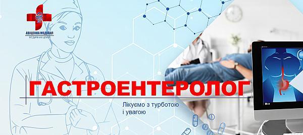 Популярные направления лечения