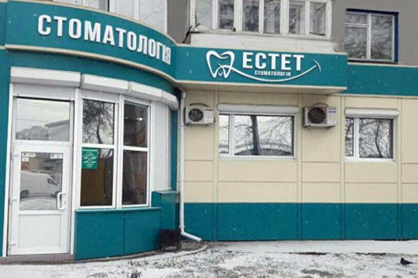 """Стоматологическая клиника """"ЭСТЕТ"""""""