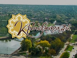 Что посмотреть в Кропивницком