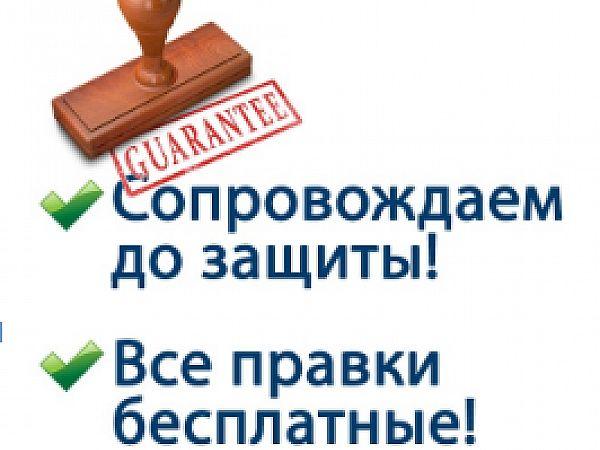 Заказать дипломную работу в Киеве