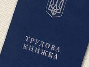 Поради, щодо пошуку гідної роботи в Україні
