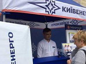 """""""Киевэнерго"""" мониторит работу энергообъектов с помощью GPS"""