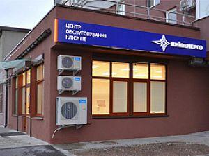 В «Киевэнерго» рассказали, как киевляне могут оплатить электроэнергию в 2017 году