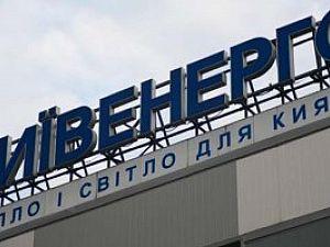 Киевсовет продлил договор с «Киевэнерго» до конца отопительного сезона 2018 года