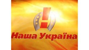 Кіровоградська  «Наша Україна» вийшла зі складу партії