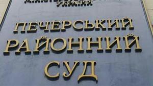 Раде предлагают инициировать ликвидацию Печерского суда Киева