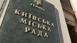 Киеврада проголосует за бесплатный проезд для участников АТО