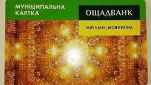 Чернігівцям будуть роздавати «муніципальні картки»