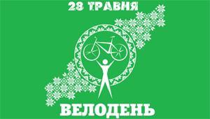 День Велосипедиста святкуватимуть у Кіровограді