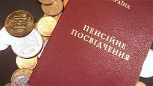 В Черниговской области будет действовать новая система назначения и выплаты пенсий