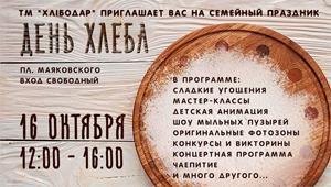 В центре Запорожья приготовят огромный бутерброд