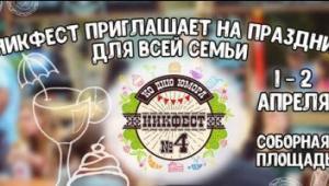 Николаевцы готовятся к празднованию 1 апреля