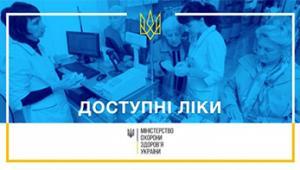 Заступник міністра в Ужгороді запевнив, що дешеві ліки будуть не лише для трьох категорій хворих