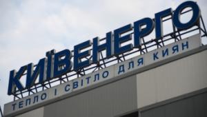 Как киевляне пострадавшие от гидроиспытаний могут получить компенсацию