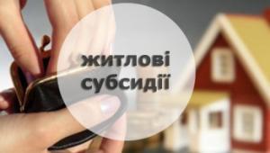 Жители города могут получить информацию о назначении субсидий тремя способами