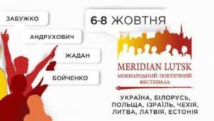 Луцьк запрошує на міжнародний поетичний фестиваль «MERIDIAN LUTSK» 26 вересня 2017 - 14:41  8