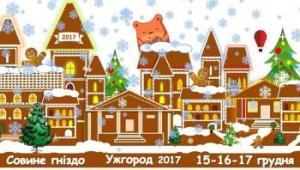 У грудні, до свята Миколая, в Ужгороді відбудеться перший триденний фестиваль пряників