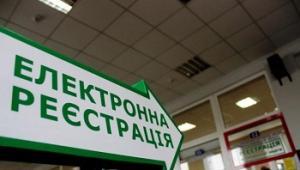 На прийом до лікаря у Кропивницькому можна буде записатися через Інтернет