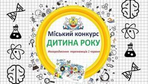 Міський конкурс «Дитина року» запрошує