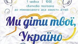 Як у Кропивницькому святкуватимуть День захисту дітей