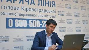 3 липня С. Кузьменко на «гарячій лінії» спілкуватиметься з мешканцями області