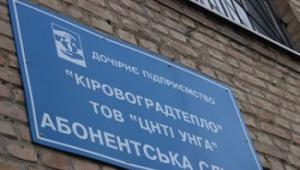 У Кропивницькому за тепло знову платитимуть більше?