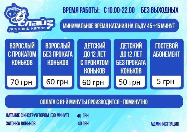 Цены ледового катка Слайз в Кировограде