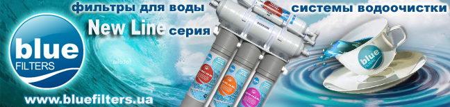 Фильтры для воды Bluefilters