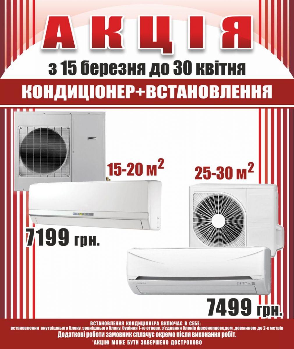 Акция с 15 марта пщ 30 апреля. Продажа кондиционеров с установкой. Кропивницкий.