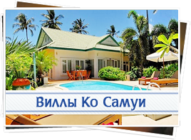 Виллы Самуи - аренда вилл в Самуи
