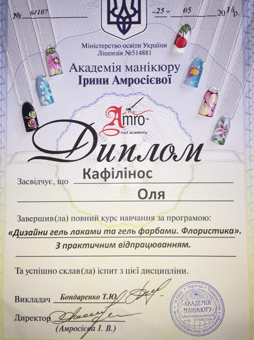 """Диплом студии ногтевого дизайна """"Manicure"""""""