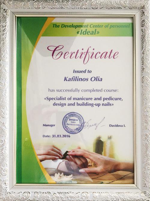 """Сертификат студии ногтевого дизайна """"Manicure"""""""