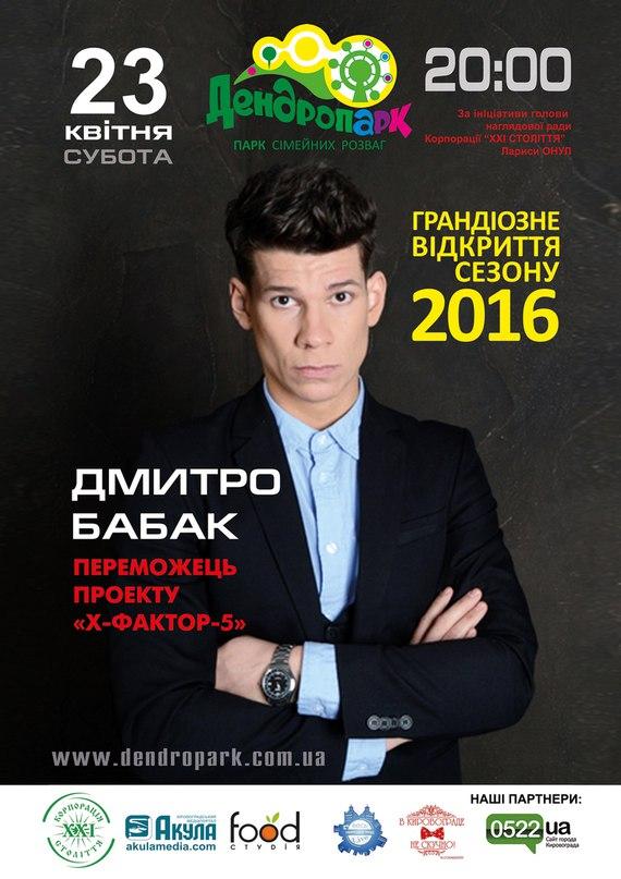 Дмитро Бабак у Дендропарку 23 квітня