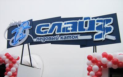 Ледовый каток Слайз в Кировограде