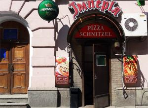 пиццерия Империя