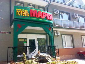 частная гостиница Мария
