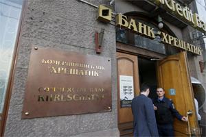 Банк Хрещатик временная администрация
